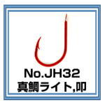 JH32 真鯛ライト